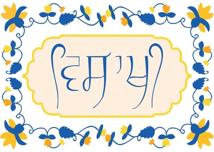 """""""Motif"""" greeting card"""